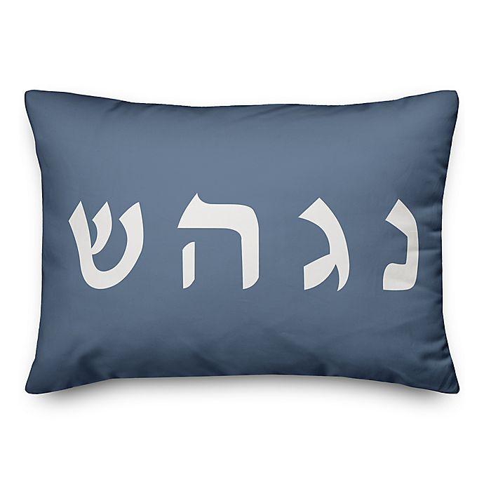 Alternate image 1 for Designs Direct Dreidel Symbols 14-Inch x 20-Inch Throw Pillow in Blue